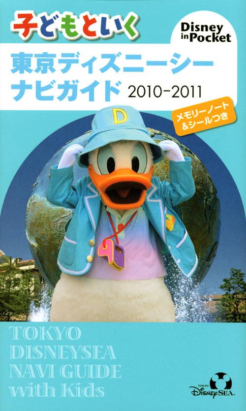 子どもといく 東京ディズニーシー ナビガイド 2010-2011 メモリーノート&シールつき