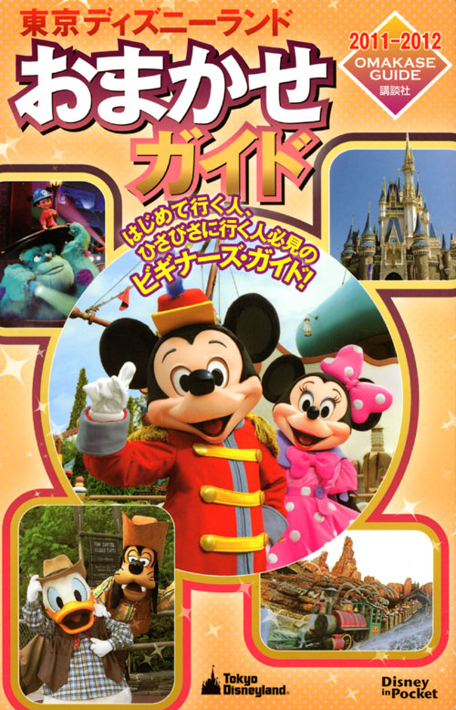 東京ディズニーランド おまかせガイド 2011-2012