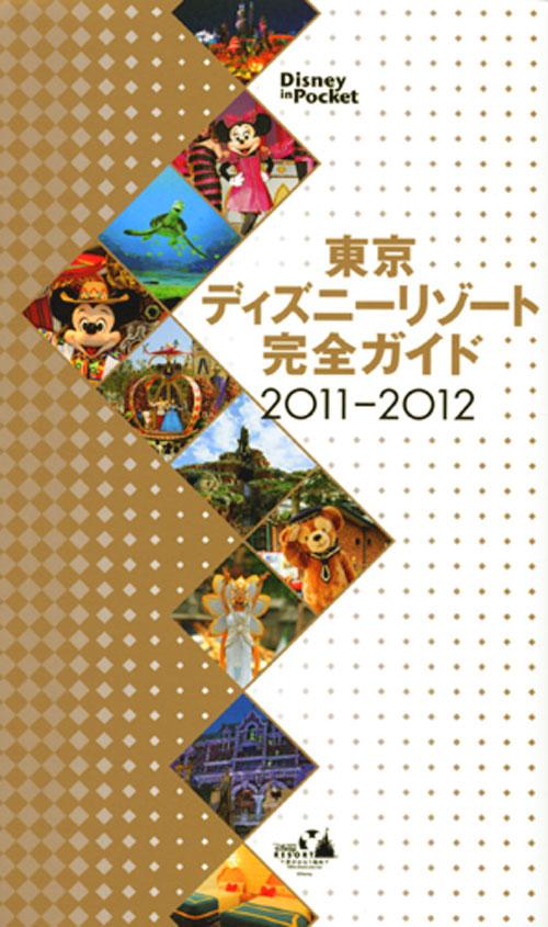 東京ディズニーリゾート完全ガイド 2011-2012