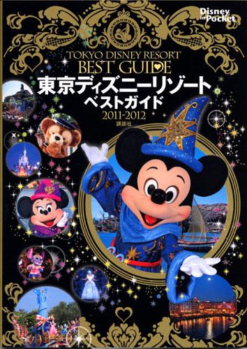 東京ディズニーリゾートベストガイド 2011-2012
