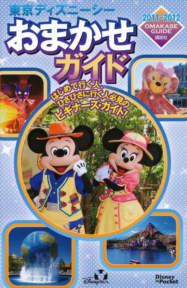 東京ディズニーシーおまかせガイド 2011-2012