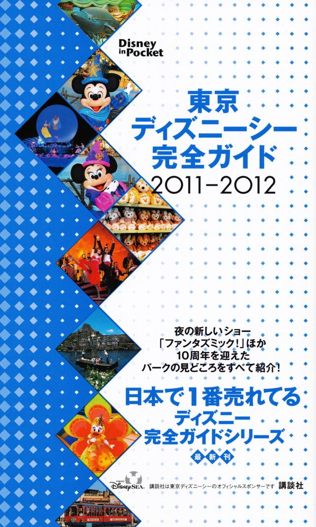 東京ディズニーシー完全ガイド 2011-2012