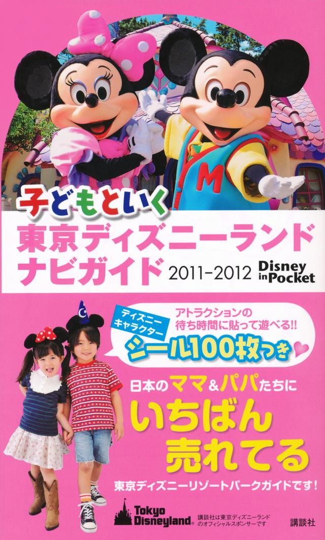 子どもといく 東京ディズニーランド ナビガイド 2011-2012 シール100枚つき