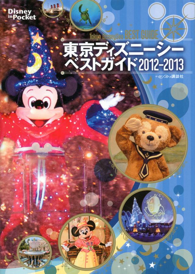 東京ディズニーシーベストガイド 2012-2013