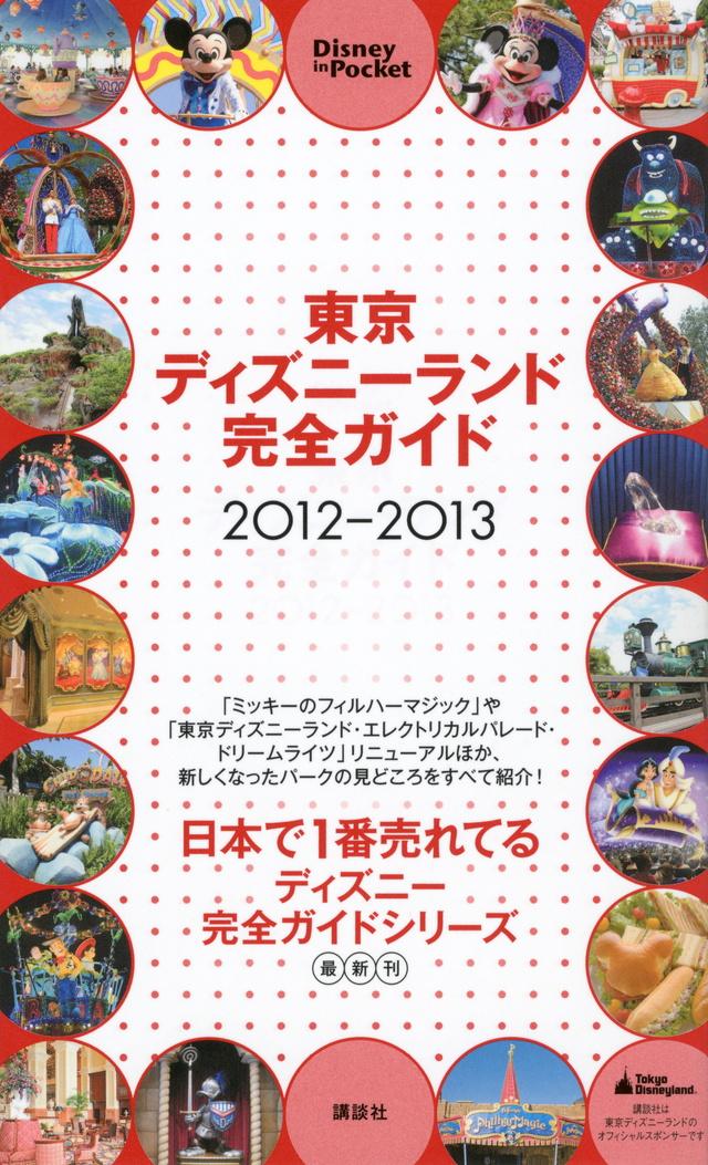 東京ディズニーランド完全ガイド 2012-2013