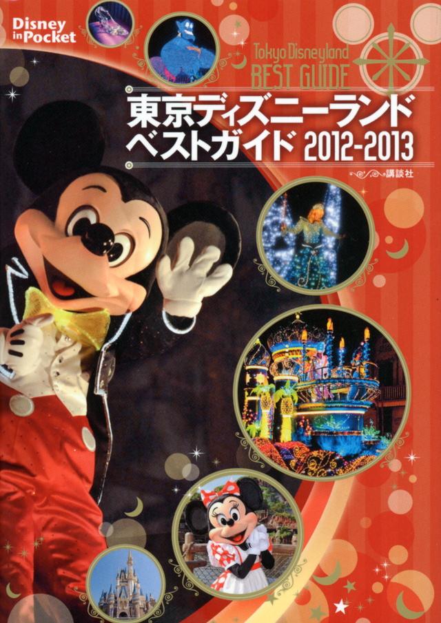 東京ディズニーランドベストガイド 2012-2013