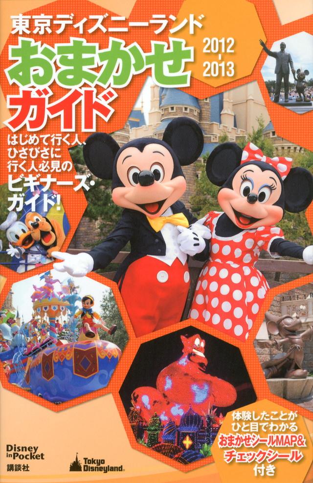 東京ディズニーランド おまかせガイド 2012-2013