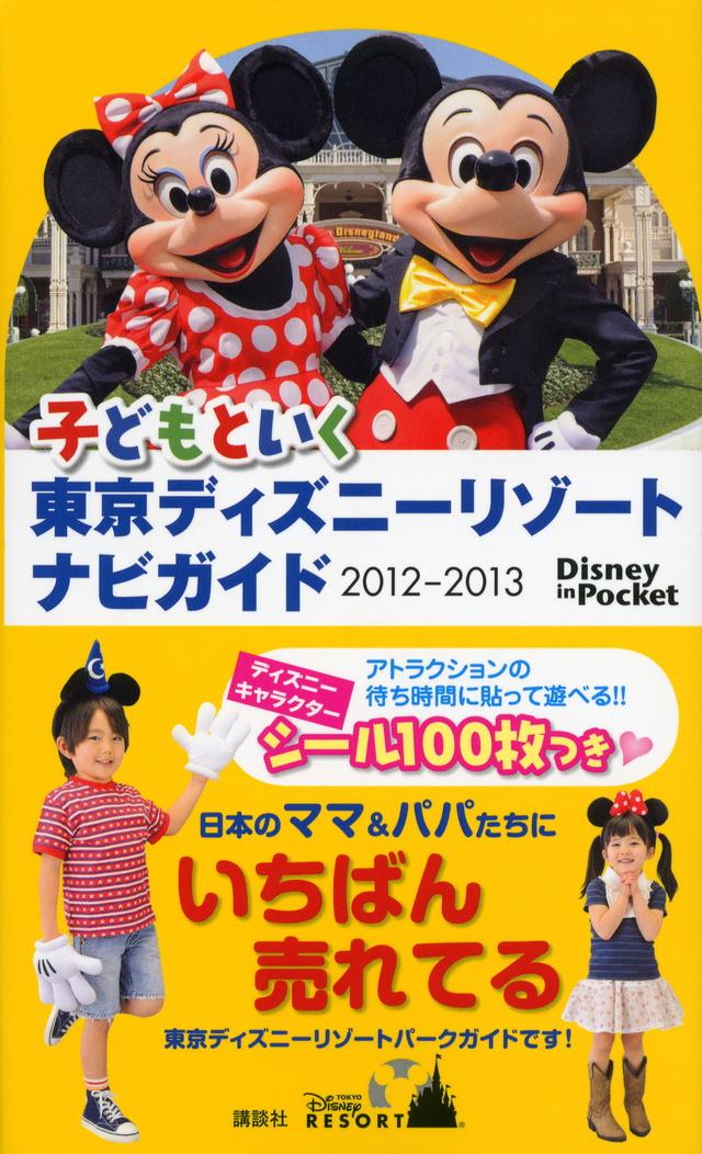 子どもといく 東京ディズニーリゾート ナビガイド 2012-2013 シール100枚つき