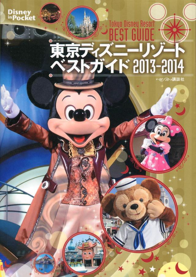 東京ディズニーリゾートベストガイド 2013-2014