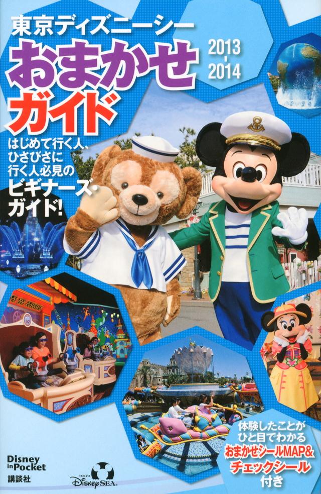 東京ディズニーシーおまかせガイド 2013-2014