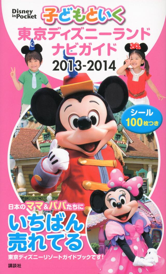 子どもといく 東京ディズニーランド ナビガイド 2013-2014 シール100枚つき