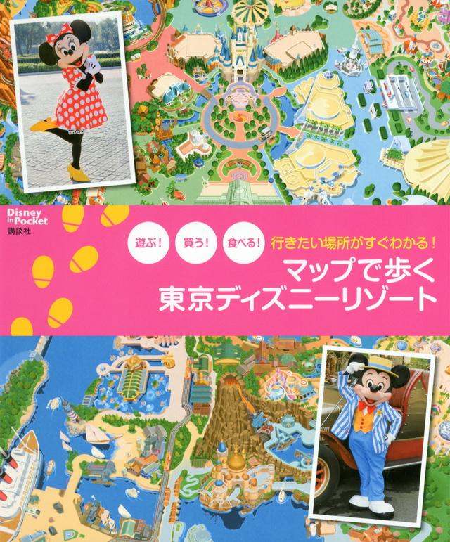 行きたい場所がすぐわかる! マップで歩く 東京ディズニーリゾート