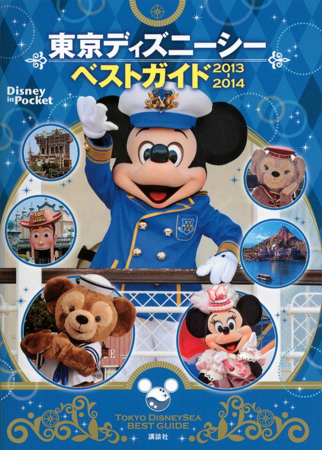 東京ディズニーシーベストガイド 2013-2014