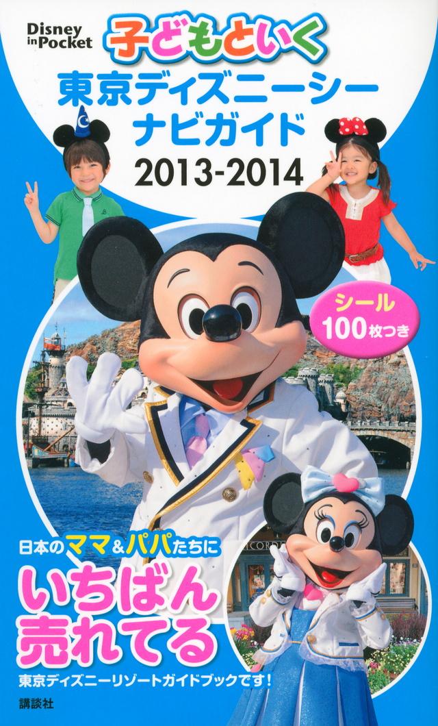 子どもといく 東京ディズニーシー ナビガイド 2013-2014 シール100枚つき