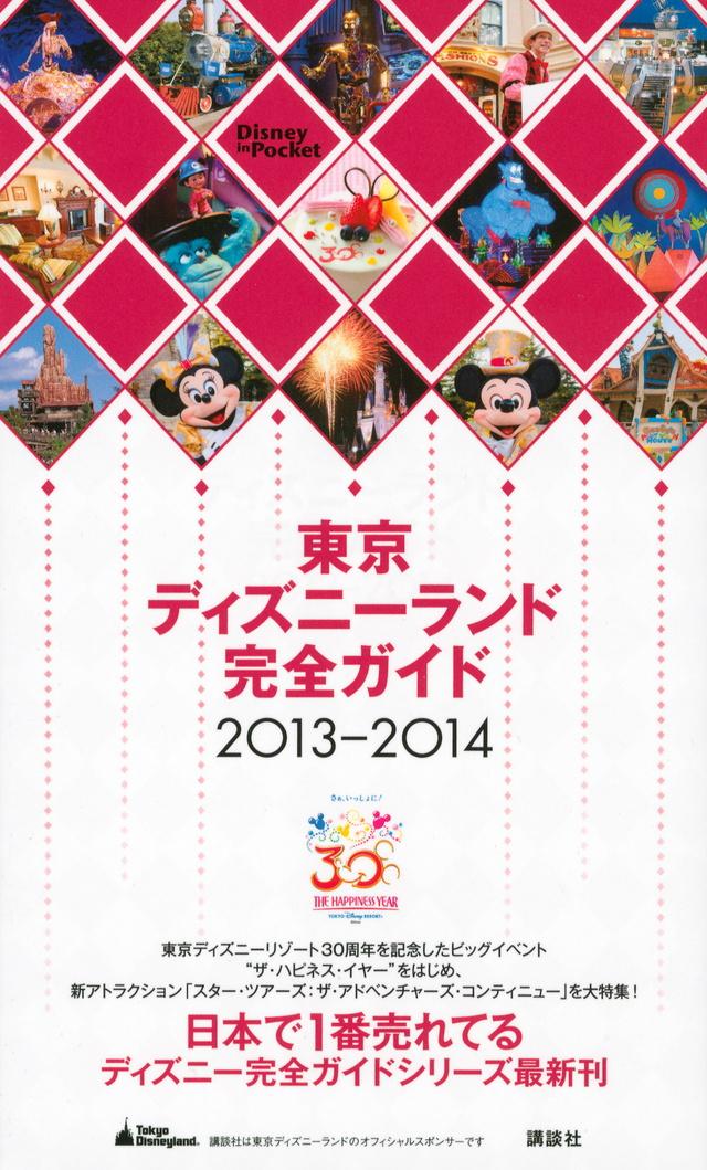 東京ディズニーランド完全ガイド 2013-2014
