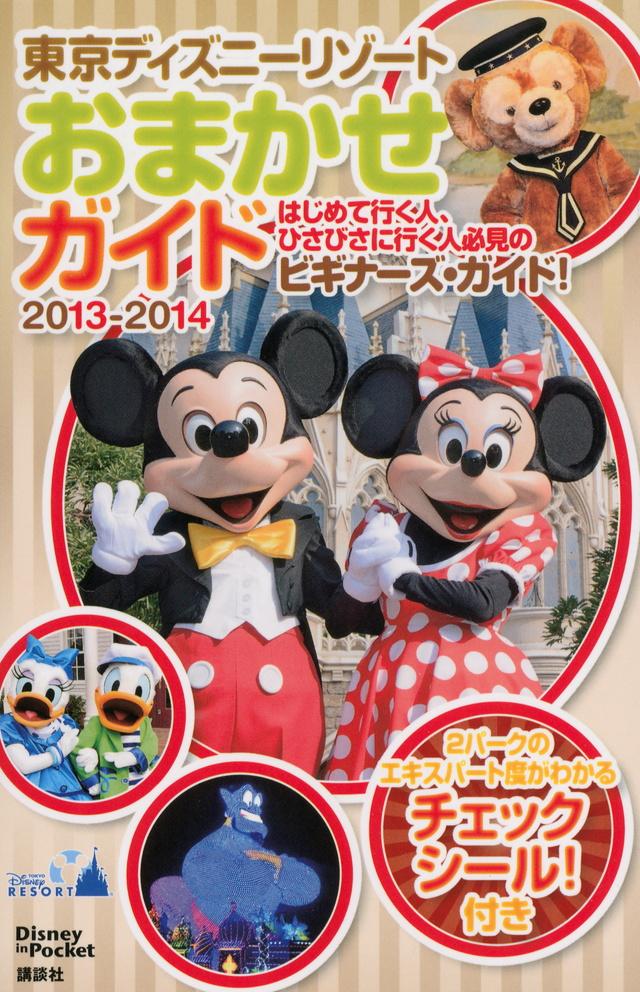 東京ディズニーリゾートおまかせガイド 2013-2014