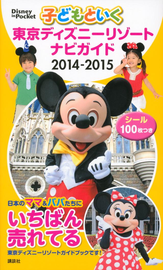 子どもといく 東京ディズニーリゾート ナビガイド 2014-2015 シール100枚つき