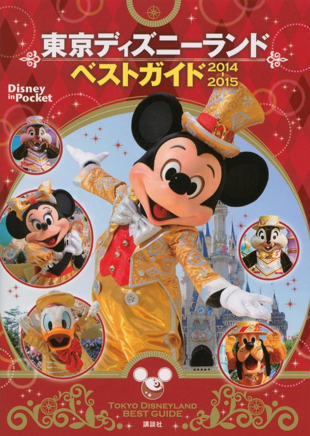 東京ディズニーランドベストガイド 2014-2015