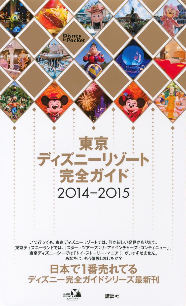 東京ディズニーリゾート完全ガイド 2014-2015