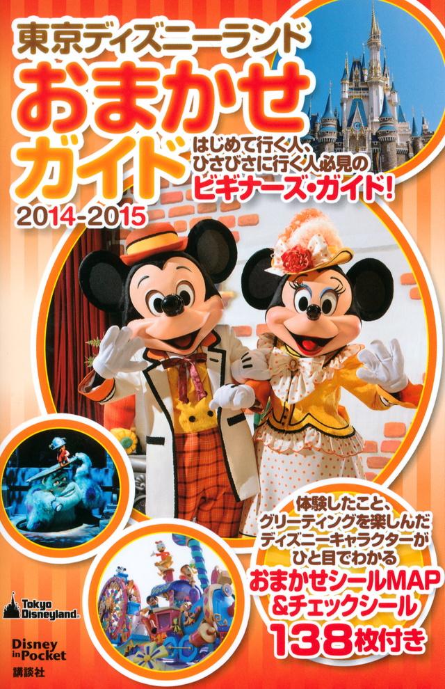 東京ディズニーランドおまかせガイド 2014-2015