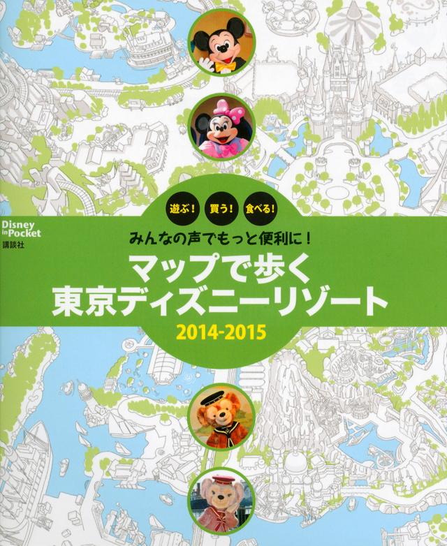 みんなの声でもっと便利に! マップで歩く 東京ディズニーリゾート 2014-2015