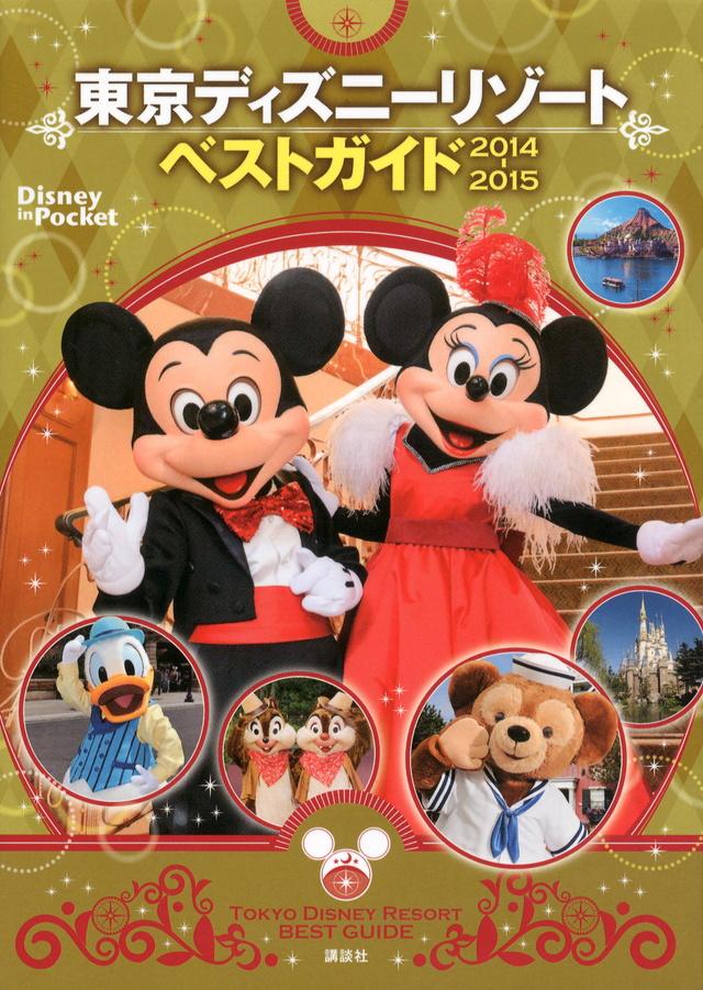 東京ディズニーリゾートベストガイド 2014-2015
