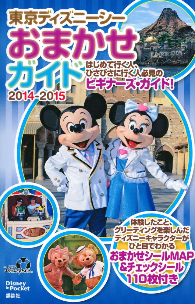 東京ディズニーシーおまかせガイド 2014-2015