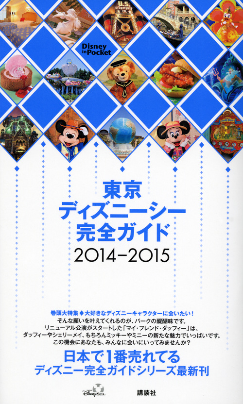 東京ディズニーシー完全ガイド 2014-2015