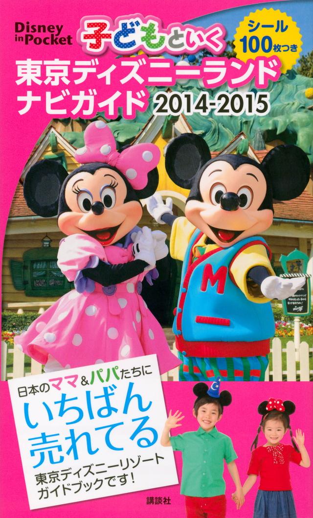 子どもといく 東京ディズニーランド ナビガイド 2014-2015 シール100枚つき
