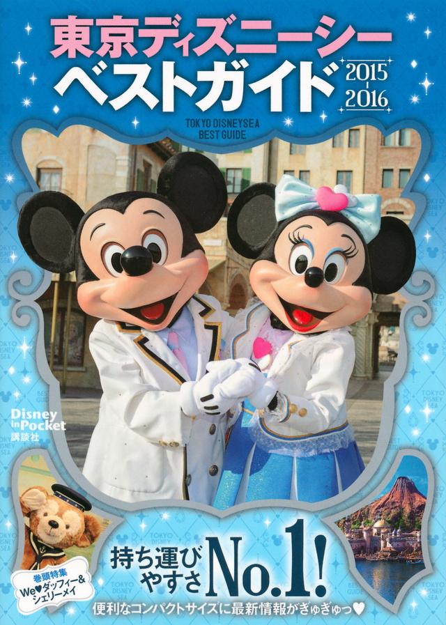 東京ディズニーシーベストガイド 2015-2016