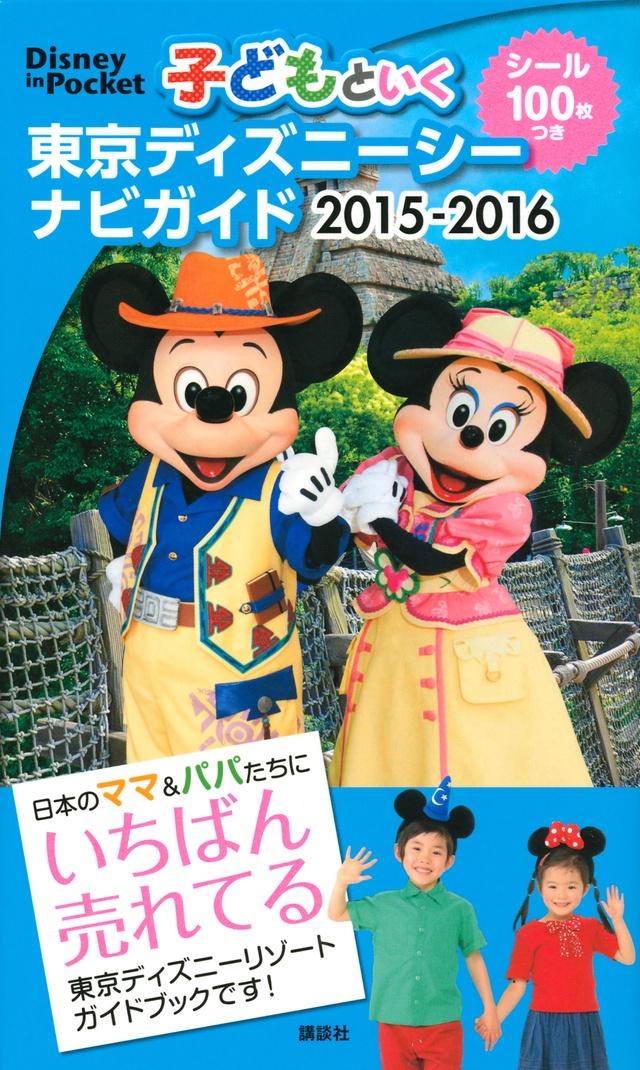 子どもといく 東京ディズニーシー ナビガイド 2015-2016 シール100枚つき