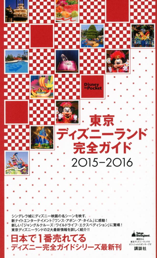 東京ディズニーランド完全ガイド 2015-2016