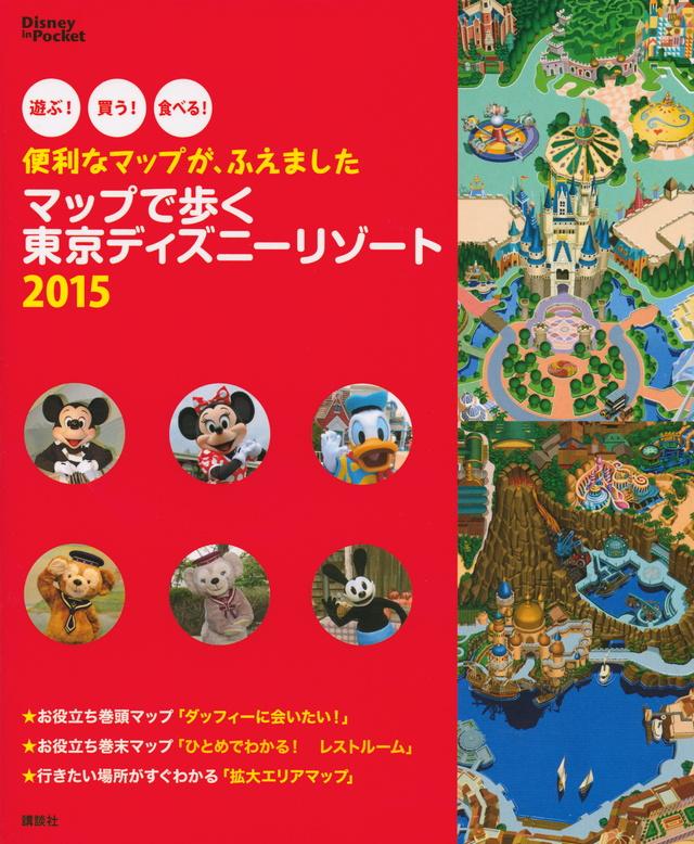 便利なマップが、ふえました マップで歩く 東京ディズニーリゾート 2015