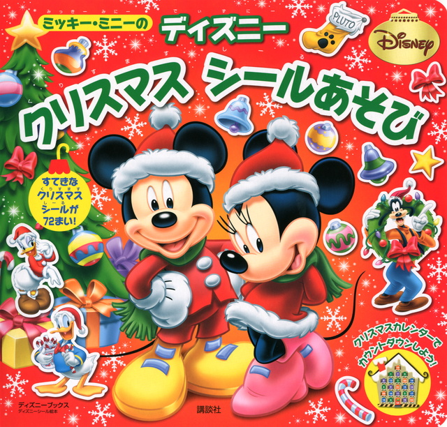 ディズニー クリスマス シールあそび