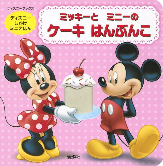 ミッキーと ミニーの ケーキ はんぶんこ