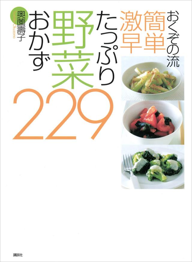 たっぷり野菜おかず229