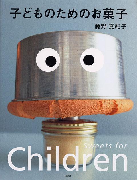 子どものためのお菓子