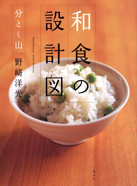 和食の設計図