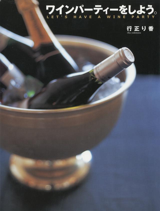 ワインパーティーをしよう。