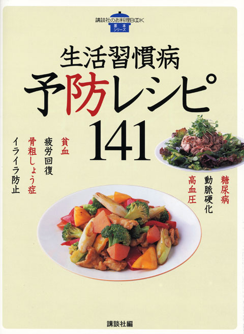 生活習慣病 予防レシピ141