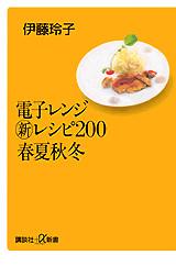 電子レンジ新レシピ200春夏秋冬