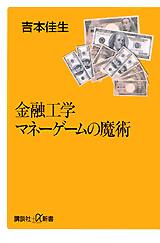 金融工学 マネーゲームの魔術