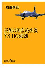 最後の国産旅客機 YS-11の悲劇