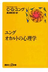 ユング オカルトの心理学