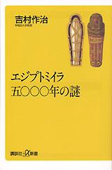 エジプトミイラ五000年の謎
