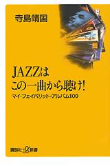 JAZZはこの一曲から聴け!-マイ・フェイバリット・アルバム100