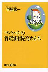 マンションの資産価値を高める本