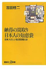 納得の間取り 日本人の知恵袋-日本人らしい生活空間とは