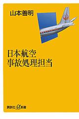 日本航空事故処理担当