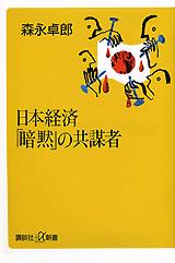 日本経済「暗黙」の共謀者